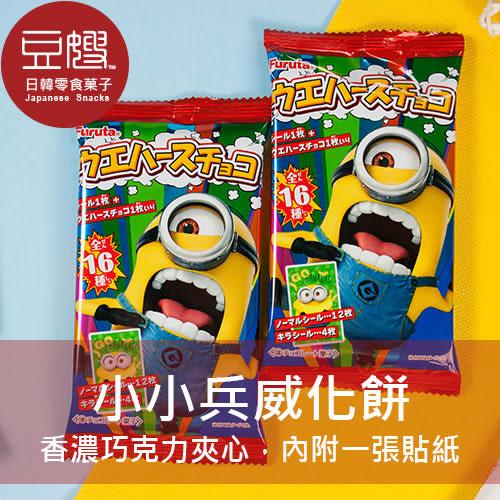 【豆嫂】日本零食 Furuta 小小兵巧克力威化餅(附貼紙)