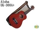 [網音樂城] 烏克麗麗 Ukulele 21吋 Aloha 沙比利 原木 UK-300A+ ( 不滑落 背帶 )