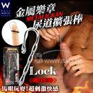 奢華壞男。日本METALICKAN《 金屬樂章-尿道擴張棒-Lock進階固定款》馬眼玩耍 BDSM精品