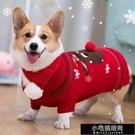 狗狗衣服秋冬柯基冬裝中小型犬冬天保暖圣誕棉衣寵物加厚冬季柴犬 【全館免運】