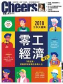 Cheers雜誌 1月號/2018 第208期:零工經濟