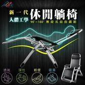 【Incare】新一代人體工學休閒ABS無段式躺椅(160度高強度鋼管/灰色)