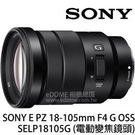 ★活動至2018年10月21日止★ SONY E PZ 18-105mm F4 G OSS NEX (台灣索尼公司貨 SELP18105G)