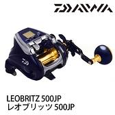 漁拓釣具 DAIWA LEOBRITZ 500JP [電動捲線器]