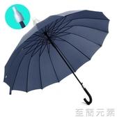 加大16骨帶防水罩升縮傘套長柄晴雨傘自動防風傘車用傘廣告傘 雙十二全館免運