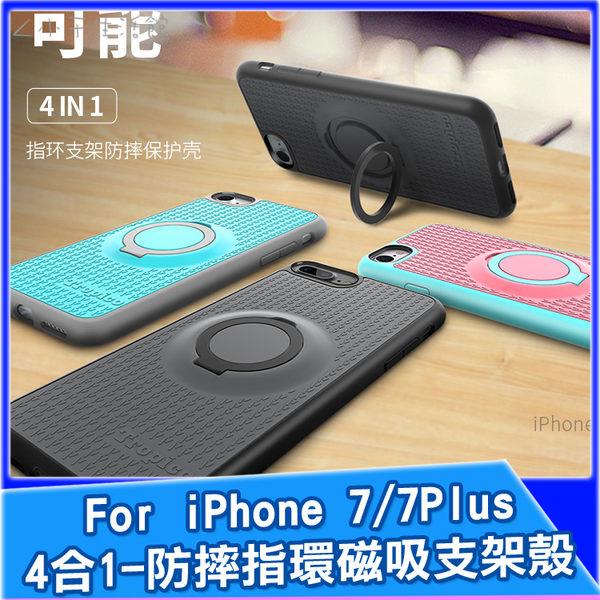 Benks 指環支架手機殼 iPhone i7 i8 plus 磁吸支架 車用支架 保護殼 追劇手機座