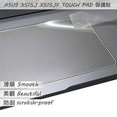 【Ezstick】ASUS X515 X515JF TOUCH PAD 觸控板 保護貼