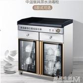 消毒櫃家用商用立式廚房碗櫃不銹鋼保潔櫃大理石台面茶水消毒碗櫃220V 遇見生活