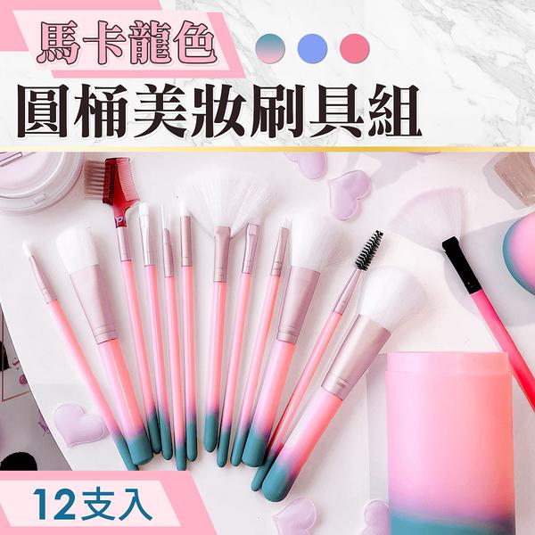 【團購】★圓桶美妝刷具組(12支)/3色 NC17080252 ㊝加購網
