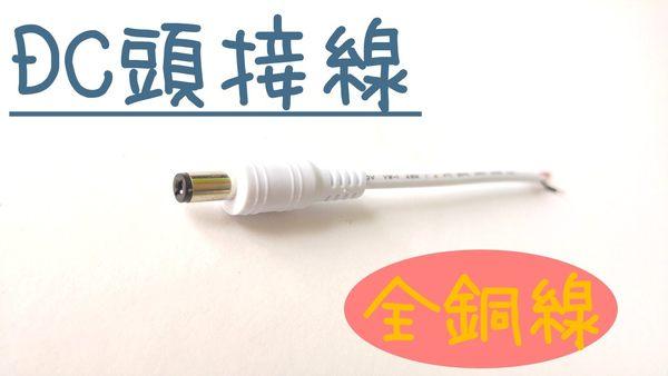 「炫光LED」DC接線 DC轉換頭 LED轉接頭 電源轉換頭 DC頭 轉換頭 正負線轉接 DC線 汽機車LED改裝