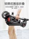 電動滑板車 折疊迷你便攜電瓶踏板自行車電動滑板車成年人 MKS新年禮物