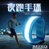發光跑步手臂帶 led運動手環夜跑騎行安全信號燈綁腿腕帶反光裝備  WD 遇見生活