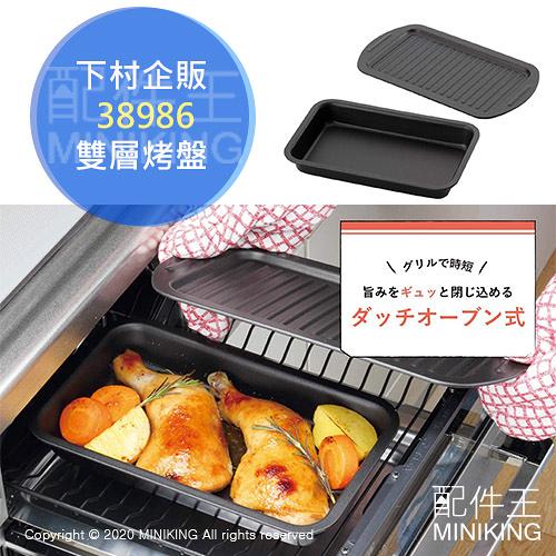 現貨 日本製 下村企販 38986 雙層 烤盤 長方形 直型 不沾鍋 深烤盤 焗烤盤 悶烤 烤魚 法國吐司