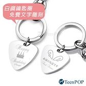客製鑰匙圈 ATeenPOP 白鋼勾扣鑰匙圈 刻字吊牌 PICK彈片 送刻字 對飾 情人節禮物 單個價格