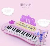 兒童電子琴女孩初學者入門可彈奏音樂玩具寶寶多功能小鋼琴3-6歲1ATF
