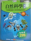 【書寶二手書T1/少年童書_XEY】自然科學一本通_幼福編輯部