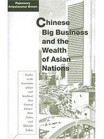 二手書博民逛書店《Chinese big business and the wealth of Asian nations》 R2Y ISBN:0333753445