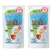 chu chu啾啾 - 奶瓶蔬果清潔劑(奶蔬洗潔液) 補充包720ml /2入
