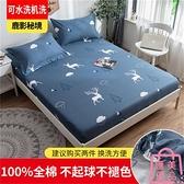 全棉床包床笠純棉防塵套1.8米床墊保護套防滑全包床罩【匯美優品】