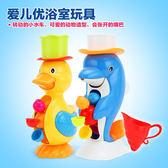 兒童洗澡小水車戲水噴水轉輪海豚小鴨子風車水車玩水親子浴室玩具 兒童玩具 洗澡玩具