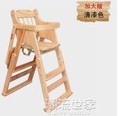 兒童餐椅實木寶寶餐桌多功能可調節便捷式折疊嬰兒吃飯桌椅酒店凳MBS『潮流世家』
