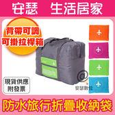 【防水旅行折疊收納袋】折疊收納 背袋可調 可掛拉桿箱 行李袋 旅行袋 收納袋 折疊袋