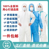 防護服連身全身一次性帶帽工作服防水防塵養殖場豬場酵素浴隔離衣 「618大促銷」