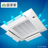 空調擋風板出風口擋板防直吹導風板遮風板櫃式空調罩消費滿一千現折一百igo