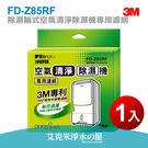 3M 《除濕輪式》空氣清淨除濕機 專用濾網(1入)FD-Z85RF - 適用FD-Z85TB/FD-Z85TW ★高效過濾PM2.5