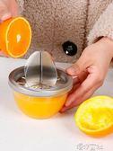 手動榨汁機橙子304榨橙器檸檬壓擠家用水果小型炸橙汁榨汁杯神器 港仔會社