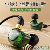 耳機入耳式適用vivo華為oppo小米高音質原裝掛耳式 遇見生活