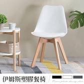 FDW【AL807】全面現貨兩張組合價*北歐伊姆斯塑膠皮面實木餐椅/設計師/工作椅/餐椅/辦公椅/書桌椅