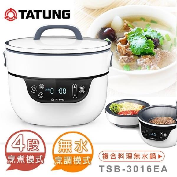 ★展示機出清品★『TATUNG 』 大同 複合料理無水鍋 TSB-3016EA  **免運費**