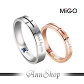 【米格 MiGO‧相伴白鋼戒指】【單個】情人/情侶對戒