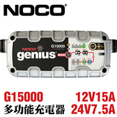 NOCO Genius G15000 充電器 / 24V7.5A 防火花技術和反極性保護 零過充電可以安全地監控電池