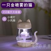 桌面USB貓咪三合一加濕器風扇臺燈小型迷你便攜式學生宿舍車載家用 時尚潮流