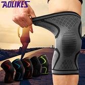 運動護膝男女戶外空調房深蹲輕薄透氣跑步騎行籃球膝蓋半月板護具【名購新品】