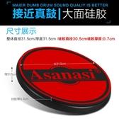 Asanasi12寸硅膠啞鼓成人兒童啞鼓墊初學入門節拍器啞鼓套裝 YYJ 快速出貨