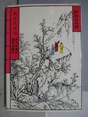【書寶二手書T9/文學_PGH】白話菜根譚_民74