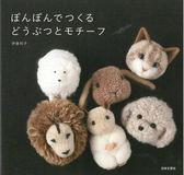 毛線製作可愛動物造型毛球玩偶與飾品手藝集