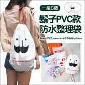 ◄ 生活家精品 ►【B37】鬍子PVC防水整理袋 SAFEBET 分類 旅行 出差 收納 袋套裝 (8個裝)