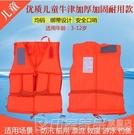 救生衣 救生衣大浮力大人成人船用專業便攜釣魚求生救身裝備兒童浮力背心 印象