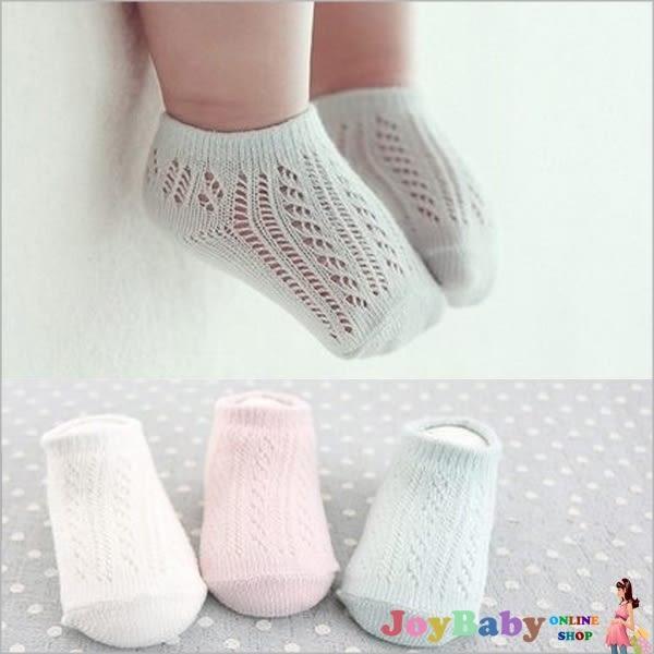 短襪童襪船襪嬰兒襪子-全棉透氣防滑襪-JoyBaby