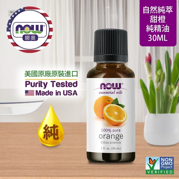【NOW娜奧】Now Foods 純甜橙精油 30ml ~7570~現貨