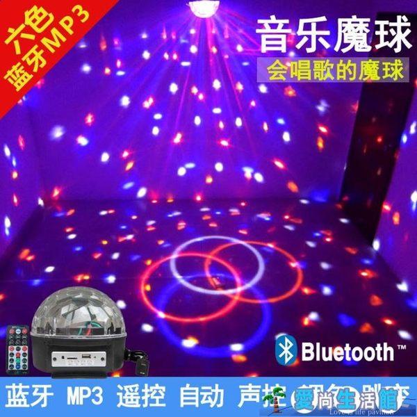 led水晶魔球 舞廳七彩酒吧舞臺KTV激光鐳射閃光跳舞燈LY2577『愛尚生活館』