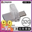 KINGSTON 金士頓 USB Type-C 雙用隨身碟 32G DTDUO3C 隨身碟 32GB 手機隨身碟