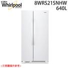 【Whirlpool惠而浦】640L 對開門冰箱 8WRS21SNHW 送基本安裝