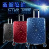 星艦迷航 ABS 全新3件組 20+24+28吋 TSA海關鎖 拉鍊 軟殼 行李箱 拉桿箱 旅行箱