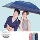 【日本雨之戀】加大極輕進化版降溫10度C傘民族風_3色-SGS認證/防曬/抗UV/大傘面/折傘