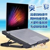 筆電散熱器 筆記本散熱器適用墊板風冷游戲本排風扇增高降溫散熱 zh6345『美好時光』